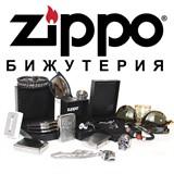 Zippo Бижутерия