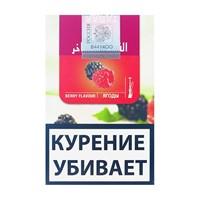 Табак для кальяна Al Fakher Аромат Ягоды 50гр (Berry)