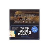Табак для кальяна Daily Hookah Виноградное желе 60 гр.