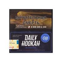 Табак для кальяна Daily Hookah Клубничный мильфей 60 гр.