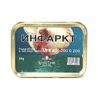 Табак для трубки Samuel Gawith Kendal Cream Flake 50 гр