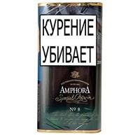 Табак для трубки AMPHORA SPECIAL RESERVE №8 40 гр