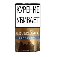 Сигаретный табак Amsterdamer COFFE ICE 40 гр