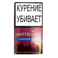 Сигаретный табак Amsterdamer GRAPE ICE 40 гр