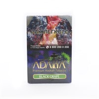 Табак для кальяна Adalya Black Grape (Адалия Черный Виноград) 50 гр