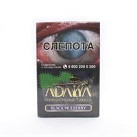 Табак для кальяна Adalya Black Mulberry (Черная Шелковица) 50 гр